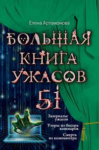 Артамонова, Елена  - Большая книга ужасов – 51 (сборник)