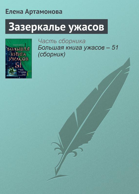 Зазеркалье ужасов - Елена Артамонова