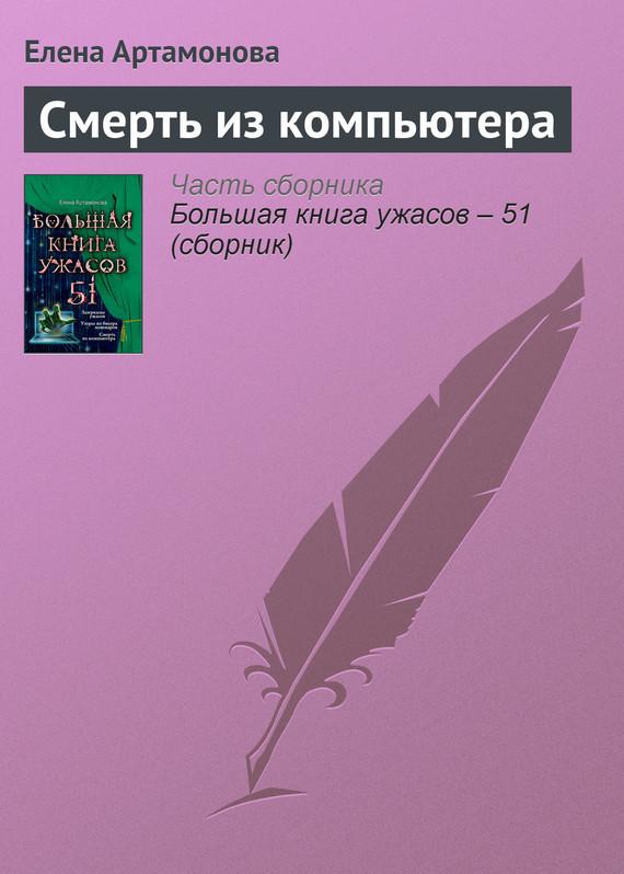 Смерть из компьютера - Елена Артамонова