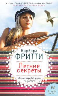 Фритти, Барбара  - Летние секреты