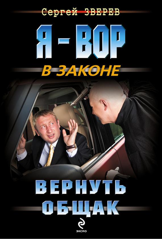 Сергей Зверев Вернуть общак нож сом 1