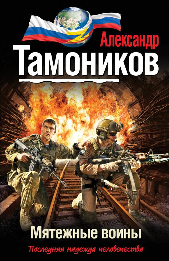 Александр Тамоников Мятежные воины александр тамоников карательный отряд