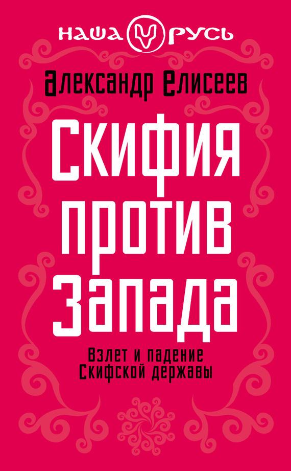 Скифия против Запада. Взлет и падение Скифской державы - Александр Елисеев