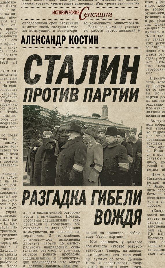 Александр Костин Сталин против партии. Разгадка гибели вождя сталин биография вождя