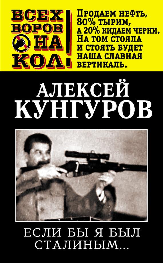 Если бы я был Сталиным… - Алексей Кунгуров