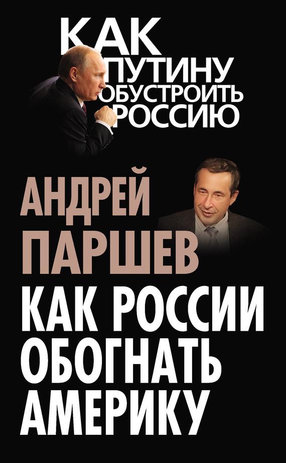 Андрей Паршев Как России обогнать Америку андрей паршев санкции запада и ответы россии