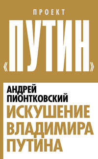 Пионтковский, Андрей  - Искушение Владимира Путина