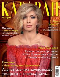 Отсутствует - Журнал «Караван историй» &#847009, сентябрь 2013