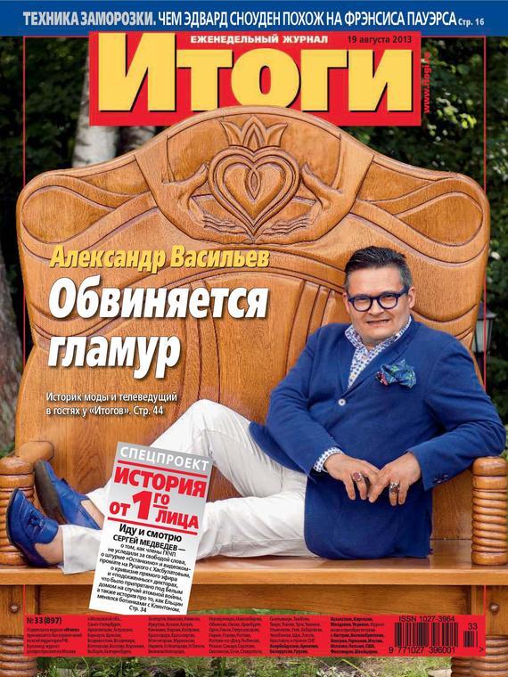 Отсутствует Журнал «Итоги» №33 (897) 2013 отсутствует ваши права 7 2013