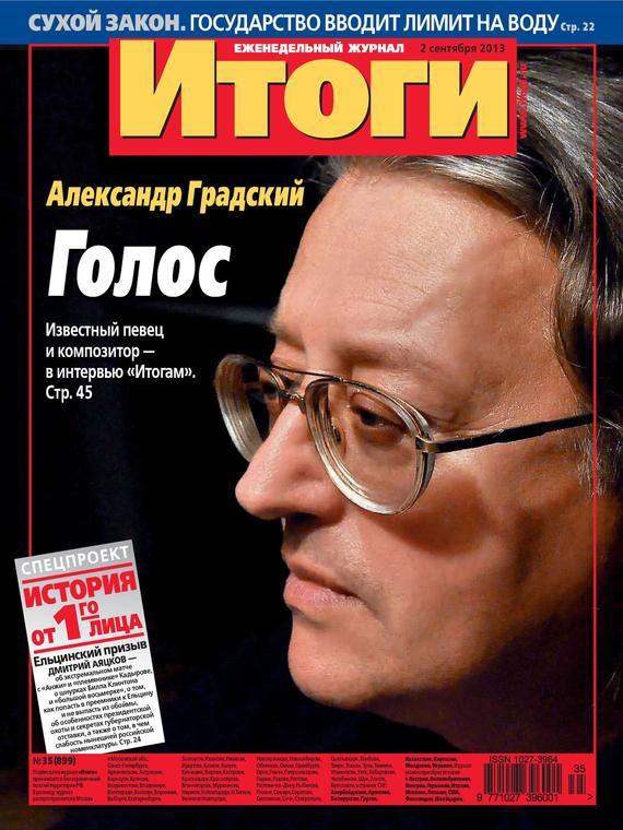 Отсутствует Журнал «Итоги» №35 (899) 2013 отсутствует журнал консул 3 34 2013