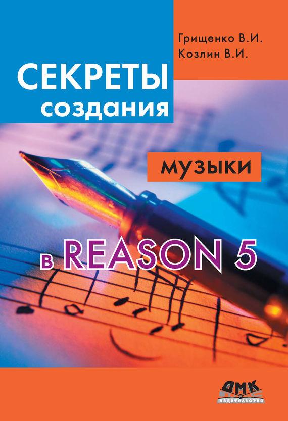 В. И. Грищенко Секреты создания музыки в Reason 5