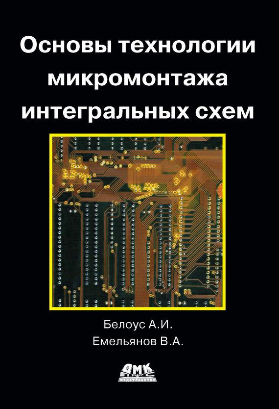 В. А. Емельянов бесплатно