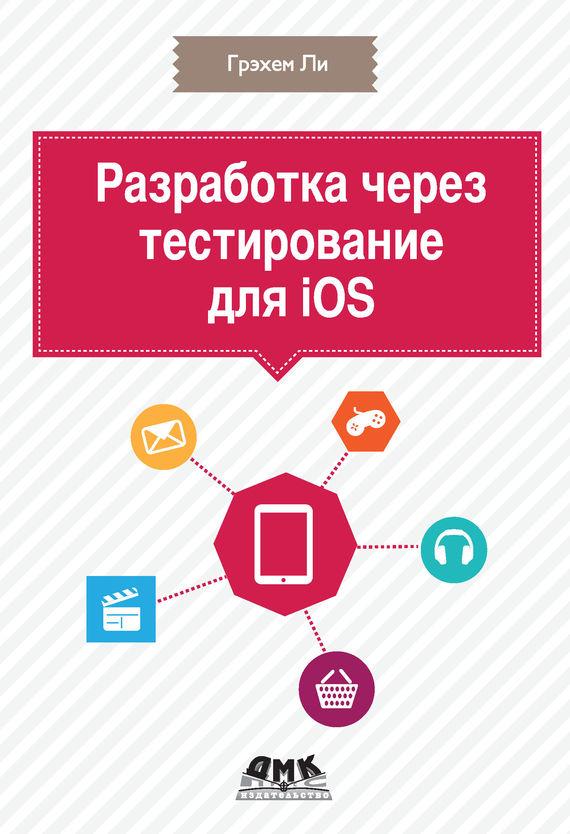 Разработка через тестирование для iOS - Грэхем Ли