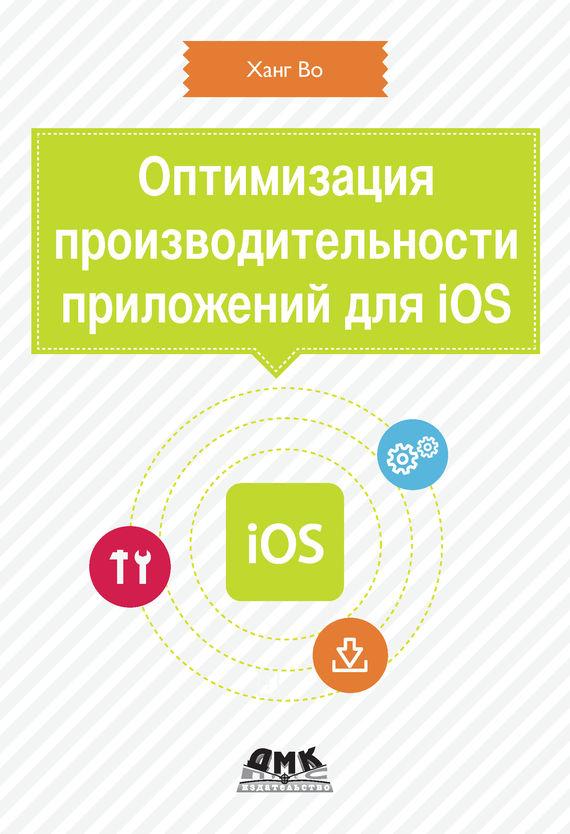 Оптимизация производительности приложений для iOS - Ханг Во