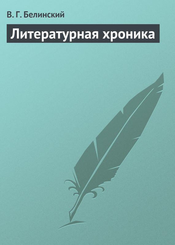 Литературная хроника