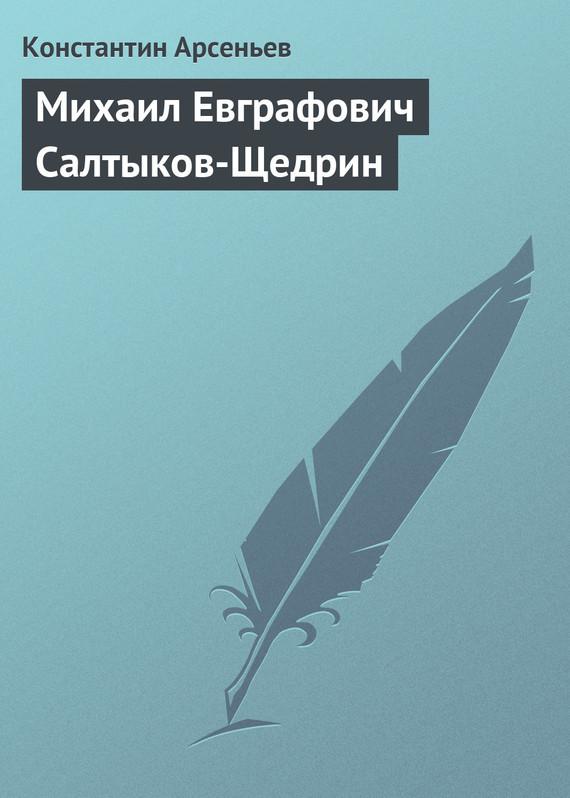 интригующее повествование в книге Константин Арсеньев