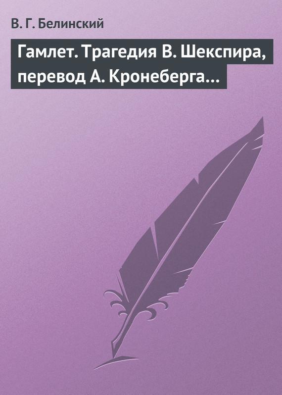яркий рассказ в книге Виссарион Григорьевич Белинский