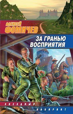 полная книга Алексей Фомичев бесплатно скачивать