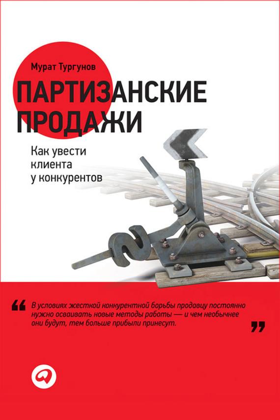 яркий рассказ в книге Мурат Тургунов
