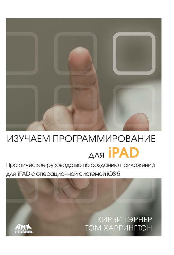 Изучаем программирование для iPAD - Кирби Тэрнер