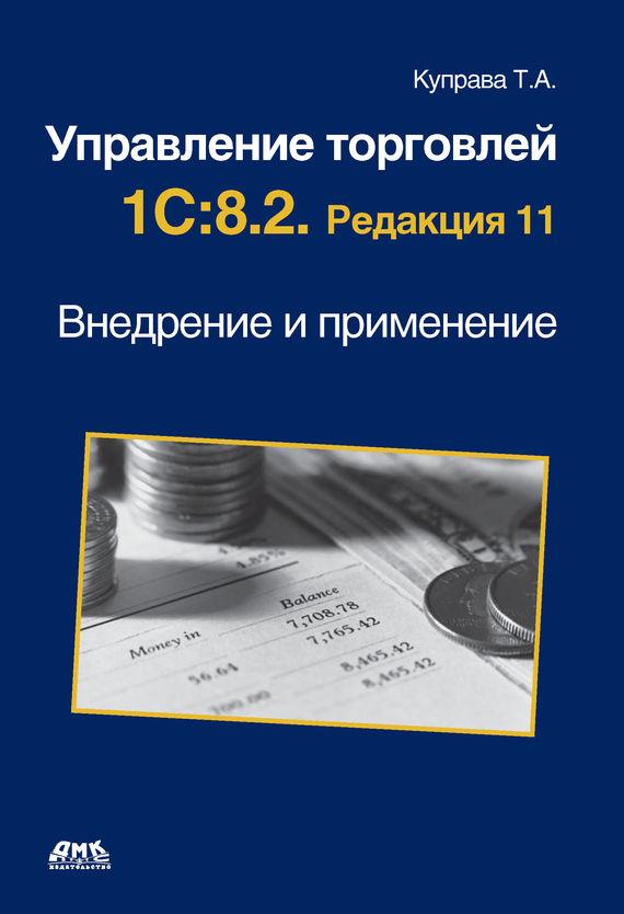 Управление торговлей 1 С:8. 2. Редакция 11. Внедрение и применение