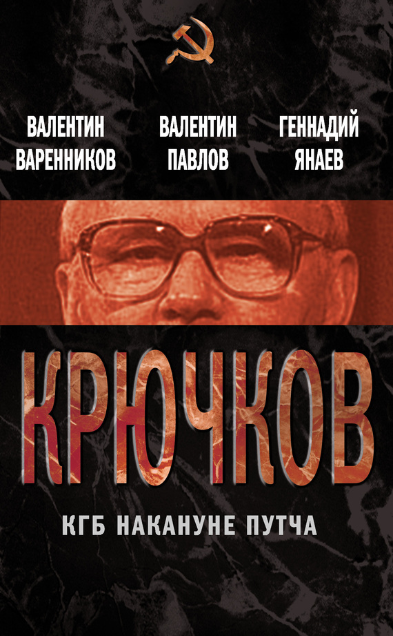 Валентин Варенников Крючков. КГБ накануне путча (сборник) майка print bar кгб ссср