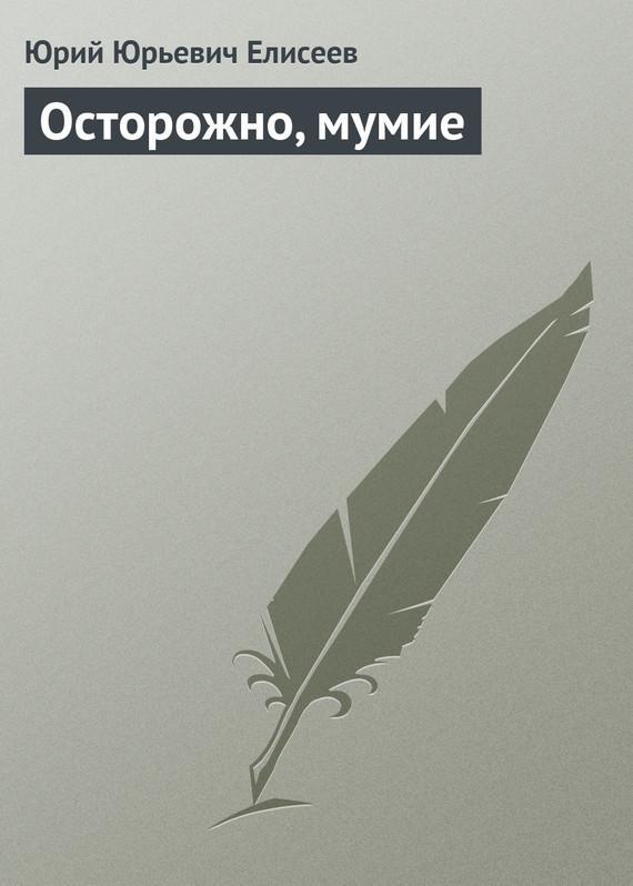 Ю. Ю. Елисеев Осторожно, мумие мумие цельное очищенное купить украина