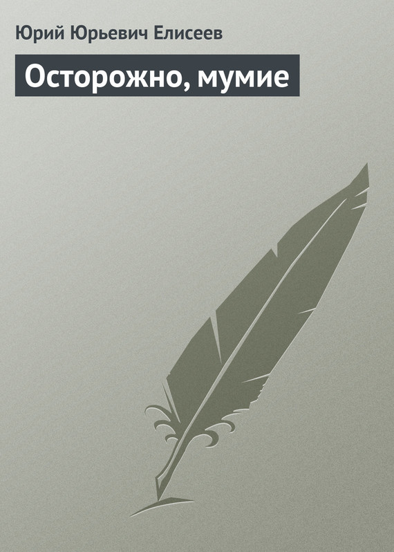 Ю. Ю. Елисеев бесплатно