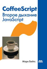 Бейтс, Марк  - CoffeeScript. Второе дыхание JavaScript