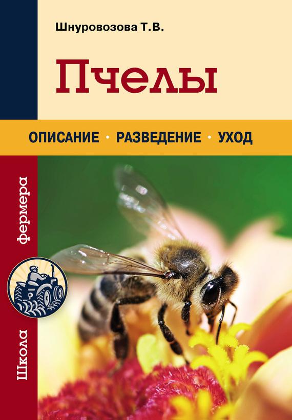 Пчелы - Татьяна Владимировна Шнуровозова