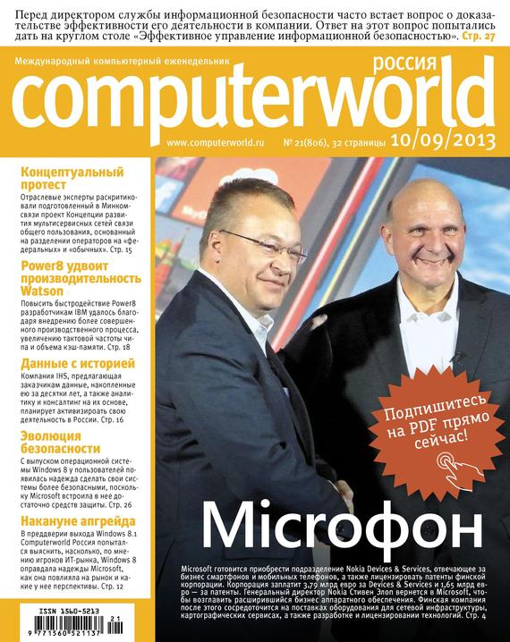 Журнал Computerworld Россия №21/2013