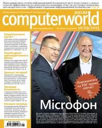 системы, Открытые  - Журнал Computerworld Россия №21/2013
