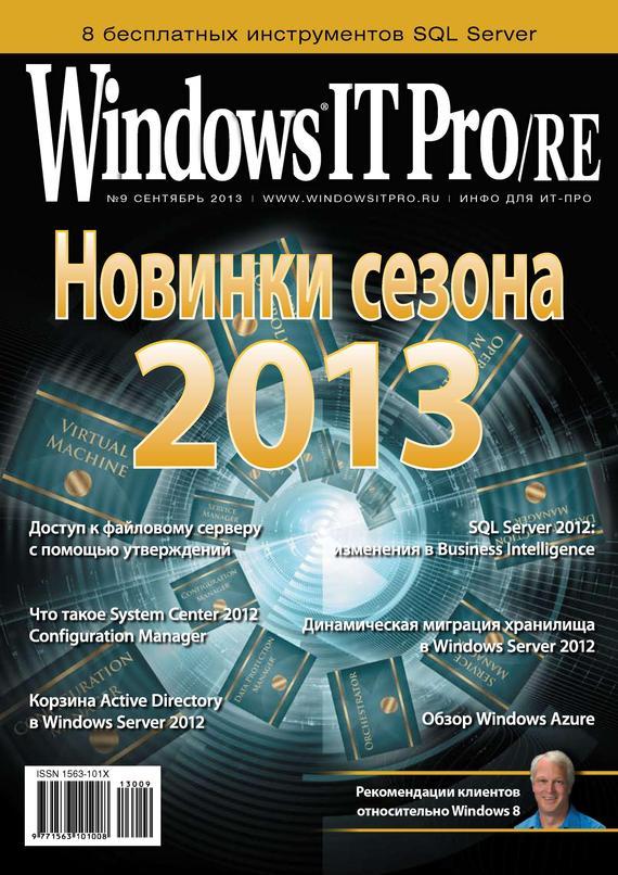 Открытые системы Windows IT Pro/RE №09/2013 открытые системы windows it pro re 11 2014