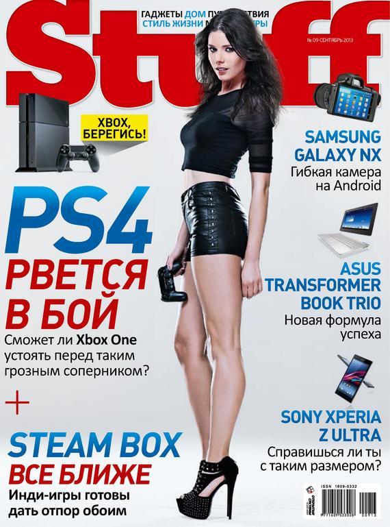 Открытые системы Журнал Stuff №09/2013