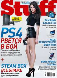 системы, Открытые  - Журнал Stuff №09/2013