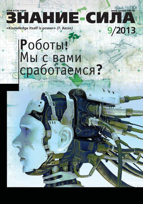 Отсутствует Журнал «Знание – сила» №09/2013 отсутствует журнал знание – сила 11 2016