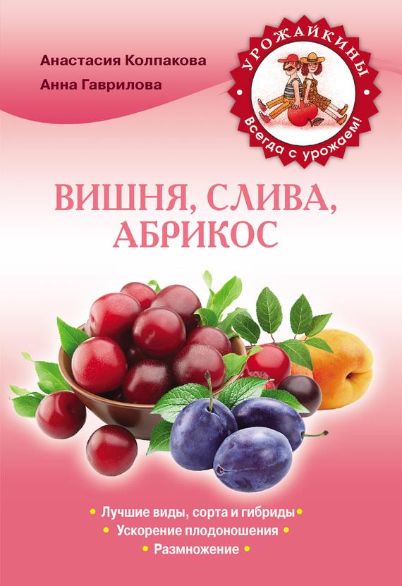 Вишня, слива, абрикос - Анна Гаврилова