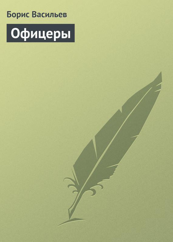 борис васильев были и небыли книга 2 господа офицеры Борис Васильев Офицеры