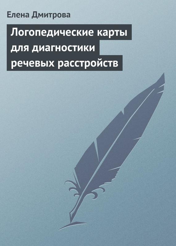 Елена Дмитрова Логопедические карты для диагностики речевых расстройств недорого