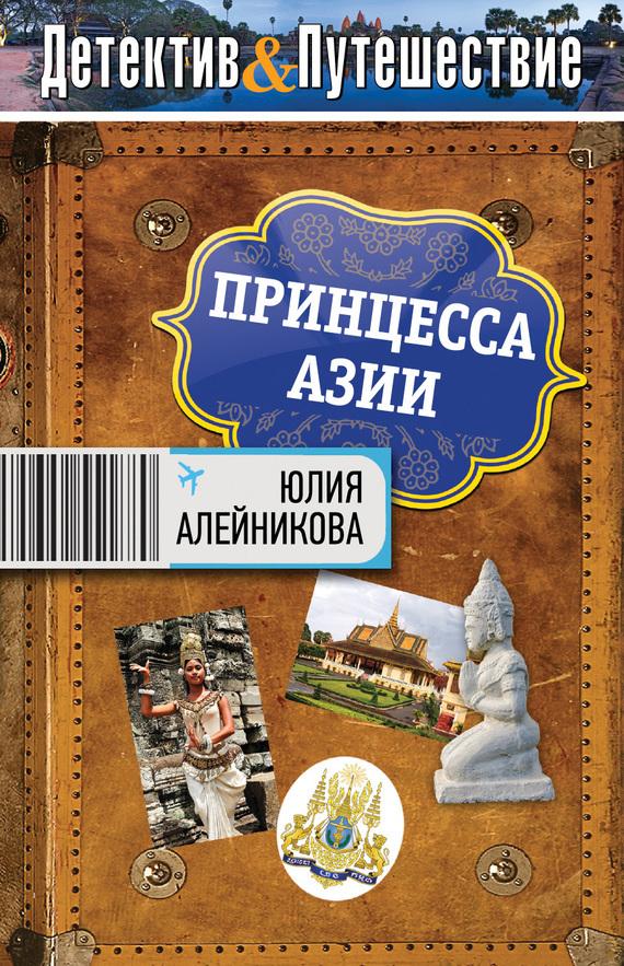 Принцесса Азии - Юлия Алейникова