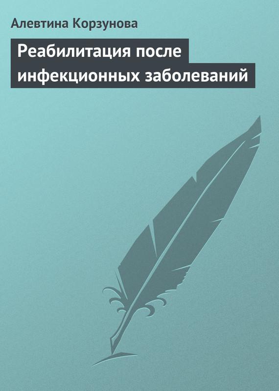 Алевтина Корзунова Реабилитация после инфекционных заболеваний алевтина корзунова кремлевская диета от а до я