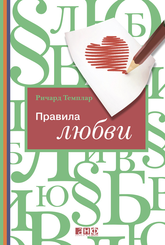 Ричард Темплар Правила любви правила снижения веса ричард темплар