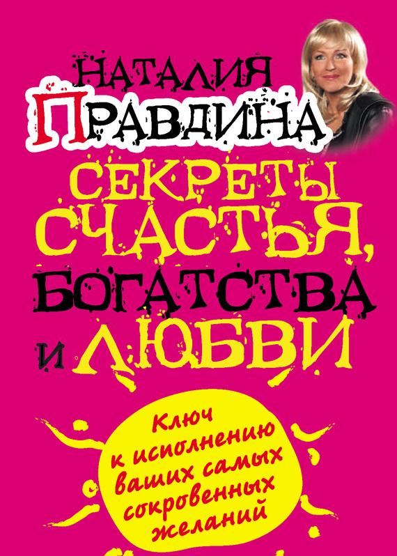 Наталья Правдина Секреты счастья, богатства и любви jp 97 12 часы pavone 921828