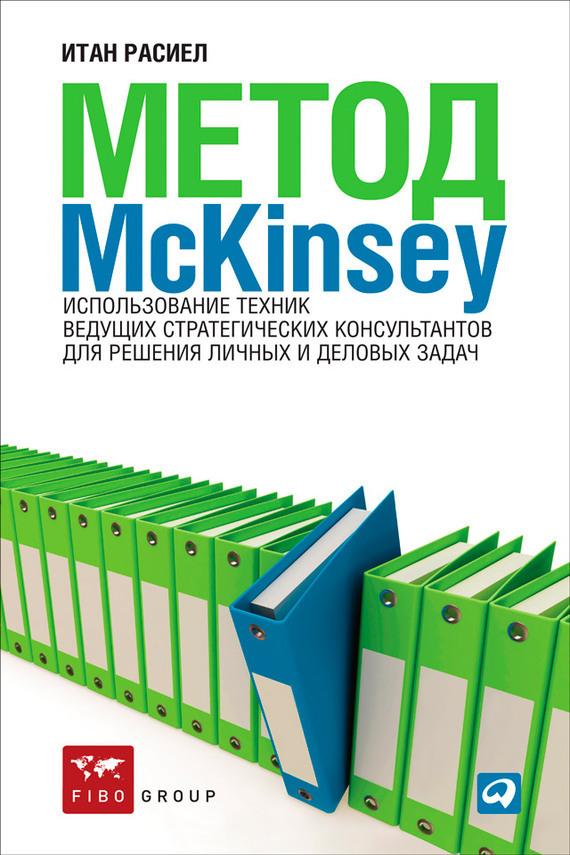 Итан Расиел Метод McKinsey. Использование техник ведущих стратегических консультантов для решения личных и деловых задач eichholtz вешалка mckinsey