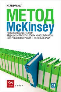 Расиел, Итан  - Метод McKinsey. Использование техник ведущих стратегических консультантов для решения личных и деловых задач