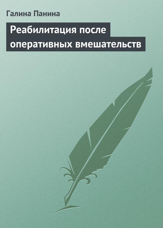 Реабилитация после оперативных вмешательств - Галина Панина