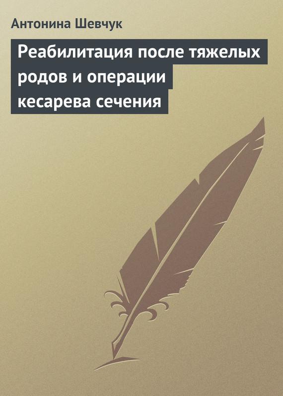 Реабилитация после тяжелых родов и операции кесарева сечения - Антонина Шевчук