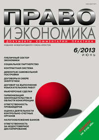 - Право и экономика №06/2013
