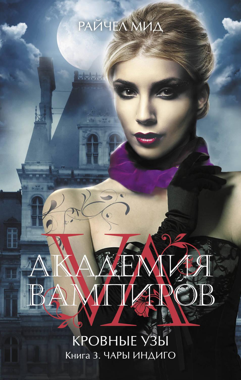 Академия вампиров на английском