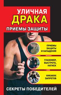 Алексеев, Кирилл  - Уличная драка: приемы защиты